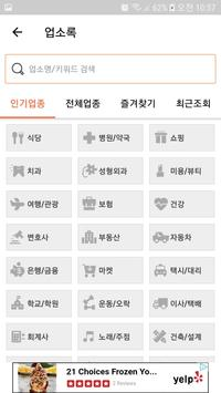 The Korea Daily (News & Yellow page) screenshot 4