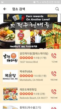 The Korea Daily (News & Yellow page) screenshot 5