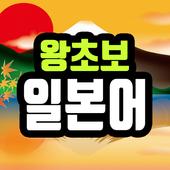 왕초보 일본어 - 일어공부, 일어회화 icon
