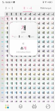 Korean Letter - Learn Hangul Korean Alphabet screenshot 1