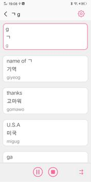 Korean Letter - Learn Hangul Korean Alphabet screenshot 4