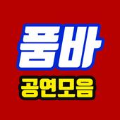 품바 공연모음 icon
