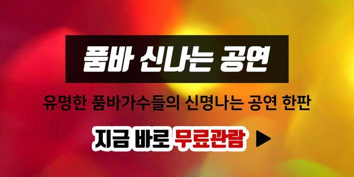 품바 공연모음 poster