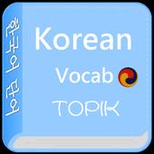 ikon Korean Vocab