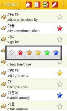 Korean Vocab screenshot 1