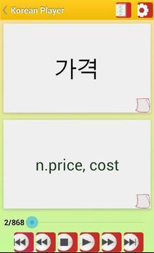 Korean Vocab screenshot 2
