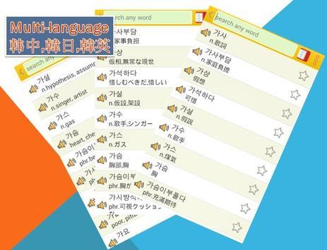 Korean Vocab screenshot 5