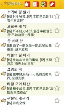 韩语背单词 截图 3