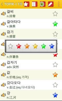 韩语背单词 截图 1