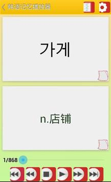韩语背单词 截图 2