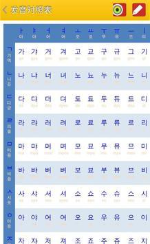 韩语背单词 截图 5