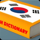 English Korean Dictionary 한국어 icon