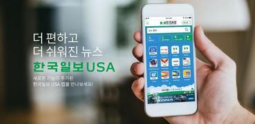 한국일보 USA-미국생활,이민생활,미국뉴스,한인타운,케이타운1번가