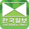 한국일보 USA Zeichen