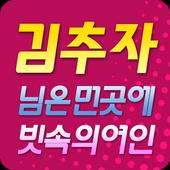 김추자 리사이틀 노래모음 - 추억의 인기가요 명곡 ikona
