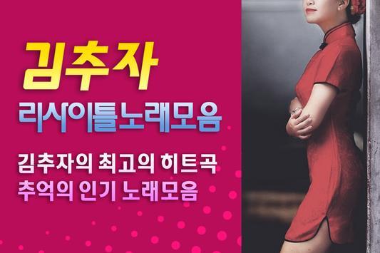 김추자 리사이틀 노래모음 - 추억의 인기가요 명곡 plakat