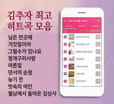 김추자 리사이틀 노래모음 - 추억의 인기가요 명곡 screenshot 1