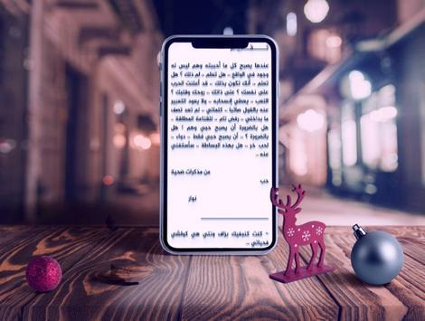قصة اسقطته في شباكها screenshot 2