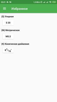 Резьба (размеры, допуски, расчет, моменты затяжки) screenshot 1