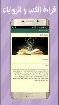 كتب عالمية تنيرحياتك دون نت screenshot 1