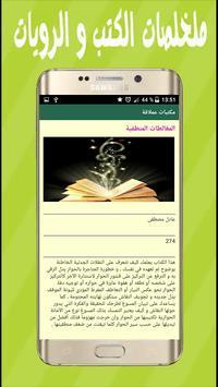 كتب عالمية تنيرحياتك دون نت screenshot 2