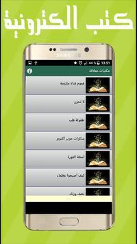 كتب عالمية تنيرحياتك دون نت screenshot 4