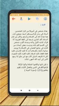 أيات التوبة في القران الكريم poster