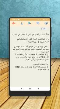 أيات التوبة في القران الكريم screenshot 6