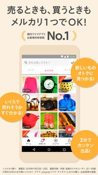 Poster メルカリ(メルペイ)-フリマアプリ&スマホ決済