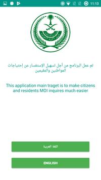 Electronic inquiries for Saudi MOI poster