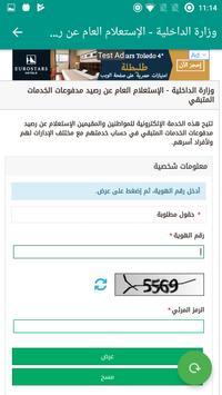 الخدمات الإلكترونية لوزارة الداخلية السعودية 截图 2