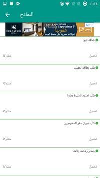 الخدمات الإلكترونية لوزارة الداخلية السعودية 截图 3