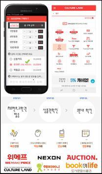 소액결제현금화 매입 screenshot 2