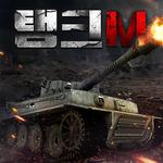 탱크M APK
