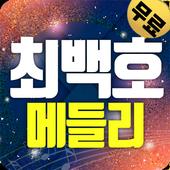 최백호 트로트 메들리 icon