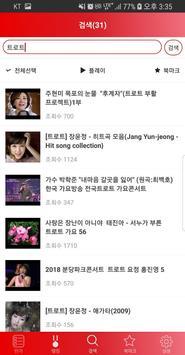 최백호 트로트 메들리 screenshot 3
