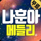 나훈아 트로트 (애창곡,히트곡,메들리) icône