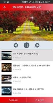 나훈아 트로트 (애창곡,히트곡,메들리) Affiche