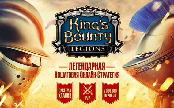 King's Bounty скриншот 15