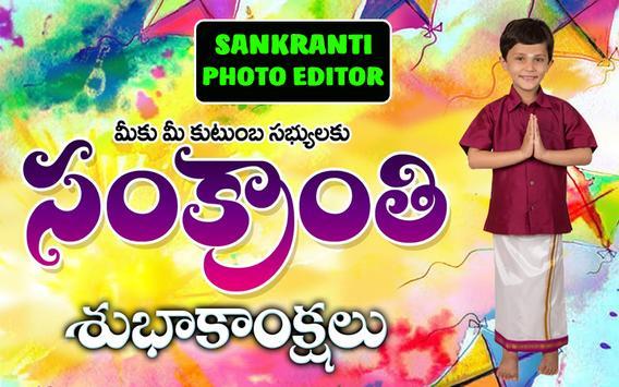 Makara Sankranti 2020 Photo Frames poster