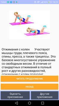 Красивая грудь Упражнения дома screenshot 2