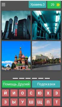 4 Фото 1 Город - изучай города с нами! screenshot 3