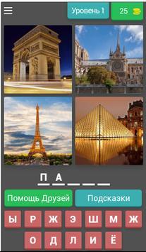 4 Фото 1 Город - изучай города с нами! poster