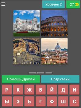 4 Фото 1 Город - изучай города с нами! screenshot 10