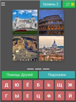4 Фото 1 Город - изучай города с нами! screenshot 16