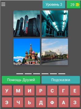 4 Фото 1 Город - изучай города с нами! screenshot 17