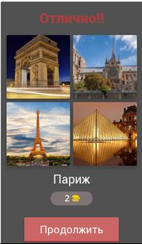 4 Фото 1 Город - изучай города с нами! screenshot 1