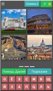 4 Фото 1 Город - изучай города с нами! screenshot 2