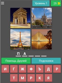 4 Фото 1 Город - изучай города с нами! screenshot 7