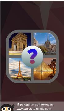4 Фото 1 Город - изучай города с нами! screenshot 4